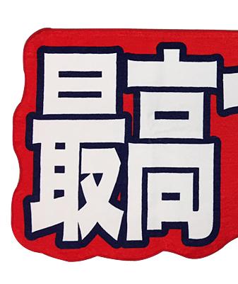 広島カープ 「最高でーす」タオル: 野球|【公式】J SPORTSオンライン ...