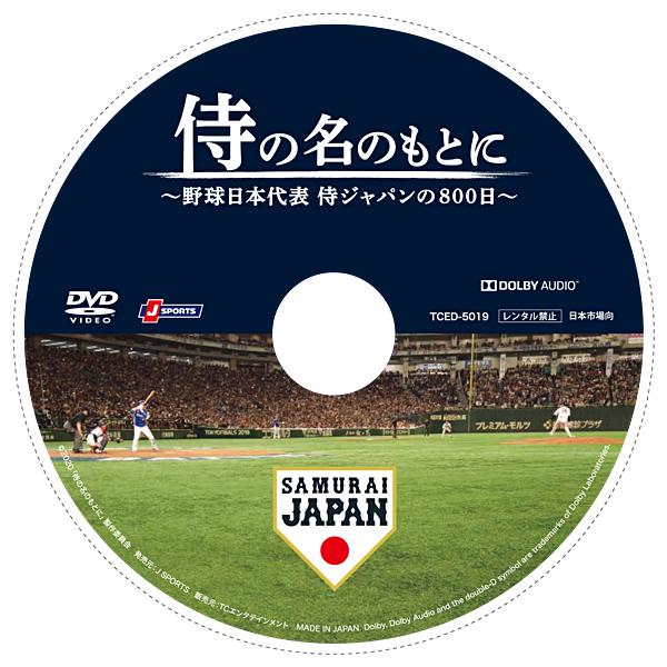 日本 野球 侍 名 侍 代表 も 日 と に の 800 の の ジャパン 侍ジャパン密着映画『侍の名のもとに』13日に地上波初放送