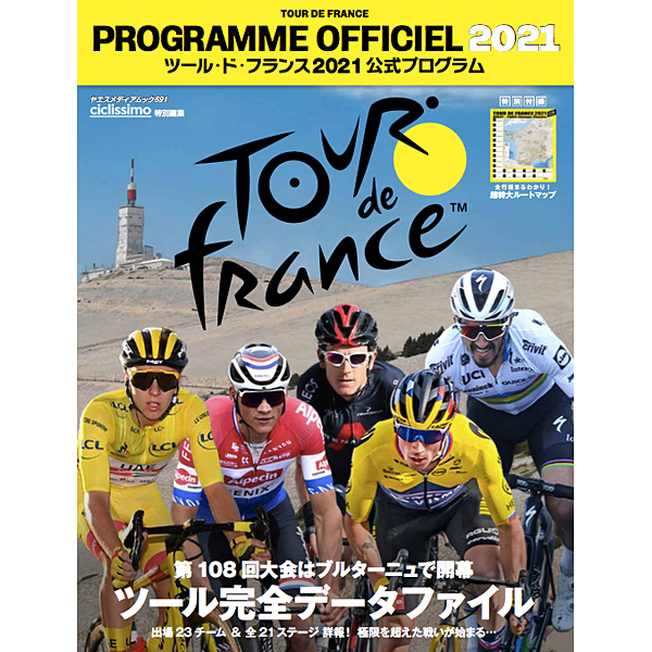 ツール・ド・フランス2021公式プログラム