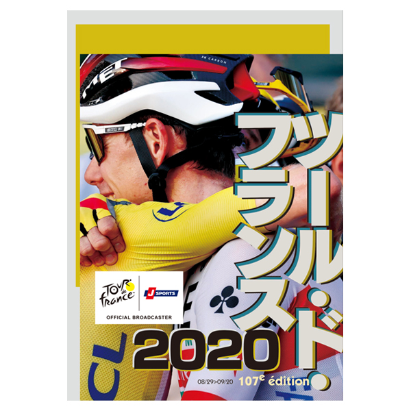 ツール・ド・フランス2020 Blu-ray 2枚組