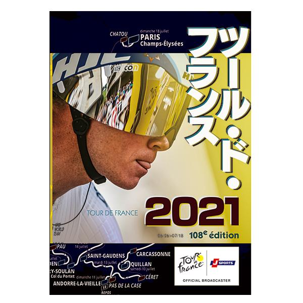 ツール・ド・フランス2021 スペシャルBOX(Blu-ray2枚組)