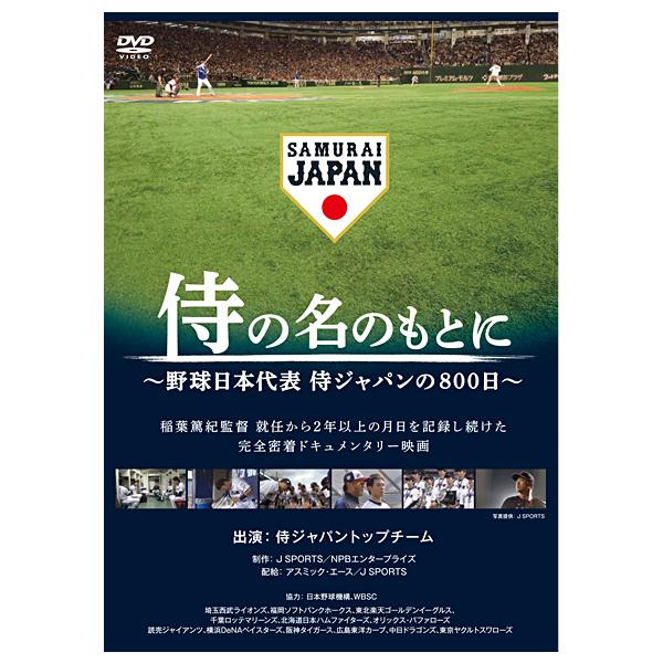 【DVD】侍の名のもとに ~野球日本代表 侍ジャパンの800日~