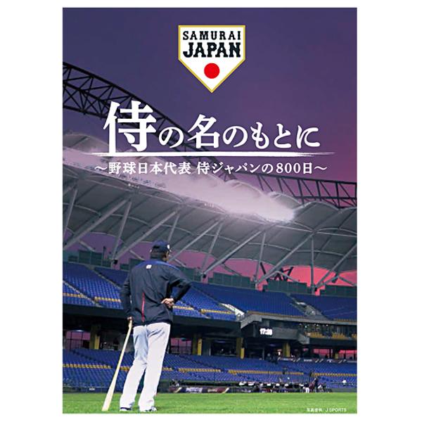 【Blu-ray スペシャルBOX】侍の名のもとに ~野球日本代表 侍ジャパンの800日~