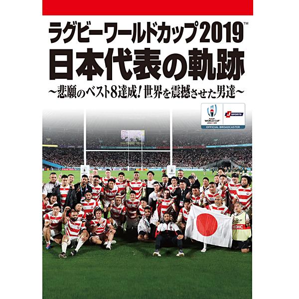 【DVD BOX】ラグビーワールドカップ2019 日本代表の軌跡~悲願のベスト8達成!世界を震撼させた男達~