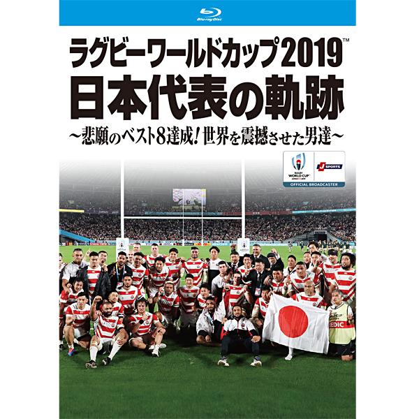 【Blu-ray BOX】ラグビーワールドカップ2019 日本代表の軌跡~悲願のベスト8達成!世界を震撼させた男達~