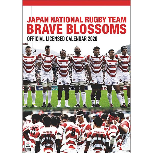 ラグビー日本代表 2020年版壁掛けカレンダー