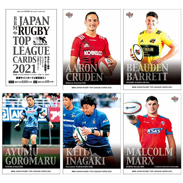 2021BBM ジャパンラグビートップリーグカード